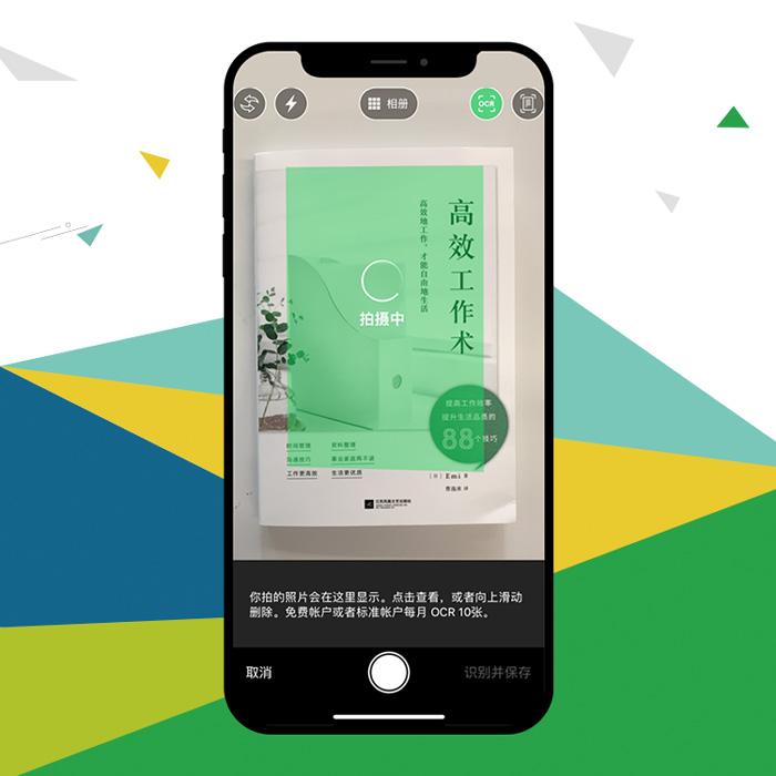 全新「图片OCR文字识别」功能上线 iOS 端|7 年有你·进步